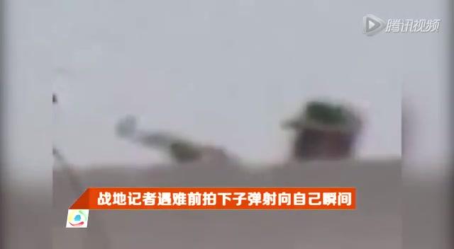 战地记者遇难前拍下子弹射向自己瞬间截图
