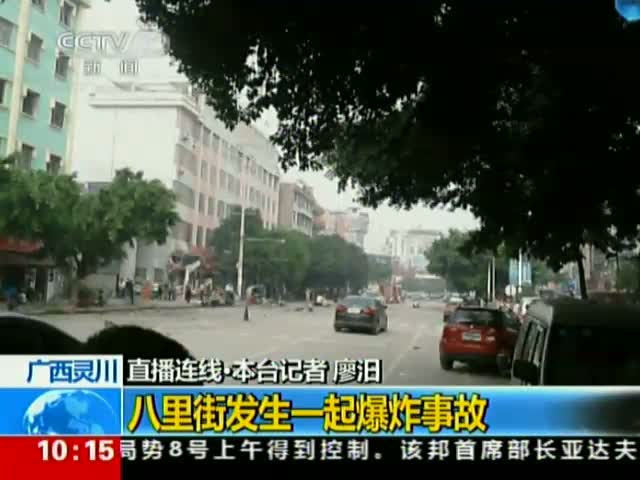 广西桂林八里街爆炸 附近车窗玻璃被震碎截图