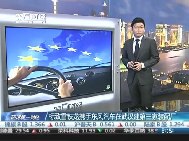 标致雪铁龙携手东风汽车在武汉建第三家装配厂截图