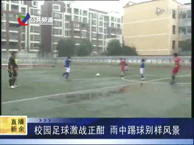 视频:新余市校园足球联赛 雨中踢球别样风景