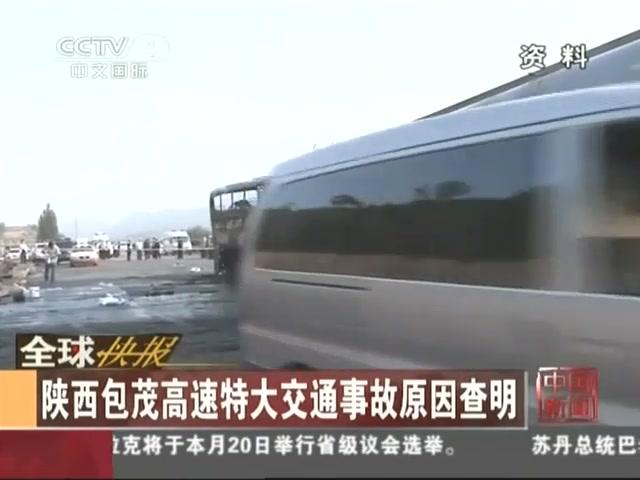 陕西包茂高速特大交通事故原因查明截图