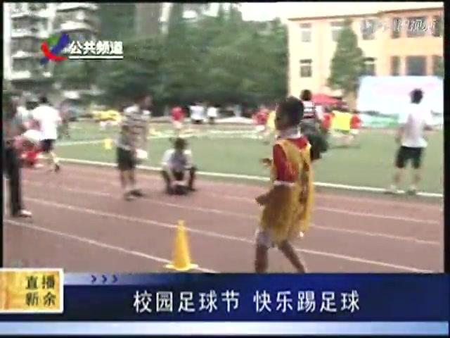 视频:新余市校园足球节 小学生感受快乐足球