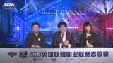 LOL职业联赛春季赛第一轮第7场 iG vs 黎明之翼