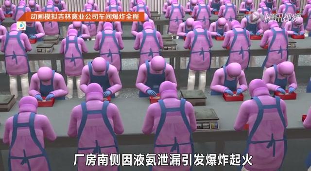 动画演示吉林禽业公司车间内爆炸起火全程截图