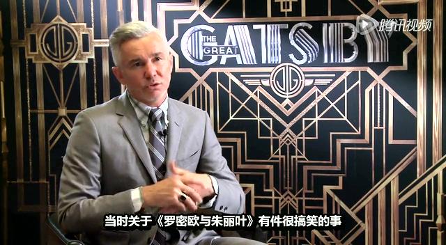 《了不起的盖茨比》导演巴兹·鲁曼专访截图