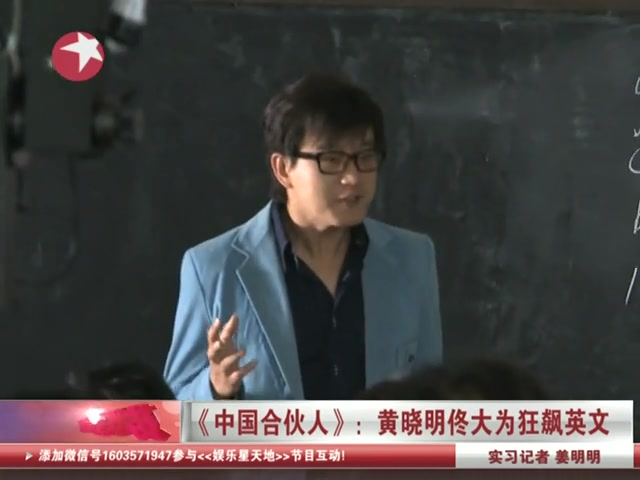 《中国合伙人》:黄晓明佟大为狂飙英文截图