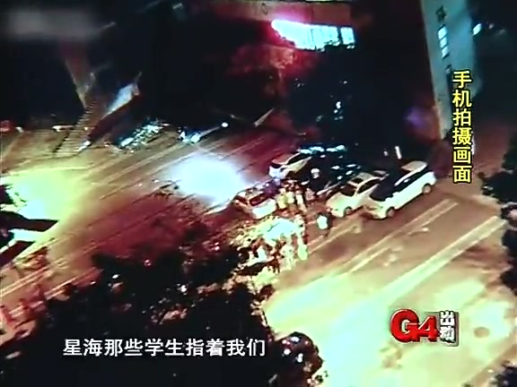 实拍广东2高校上百学生凌晨对峙互砸酒瓶截图