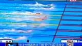 视频:男子200米混合泳罗切特摘世锦赛首金