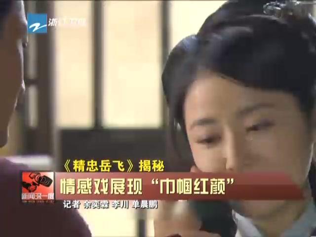 """《精忠岳飞》揭秘:情感戏展现""""巾帼红颜""""截图"""