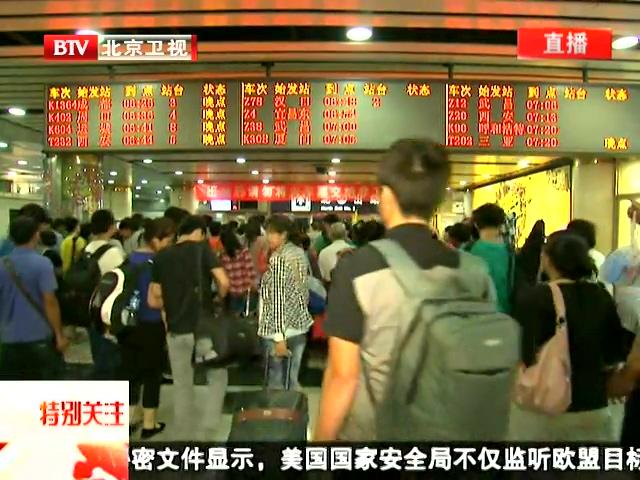 9月1日火车票全国通退通签并实施梯次退票截图