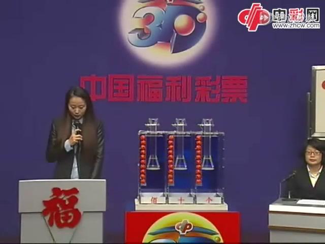 福彩3D第2013071期开奖:中奖号码360截图