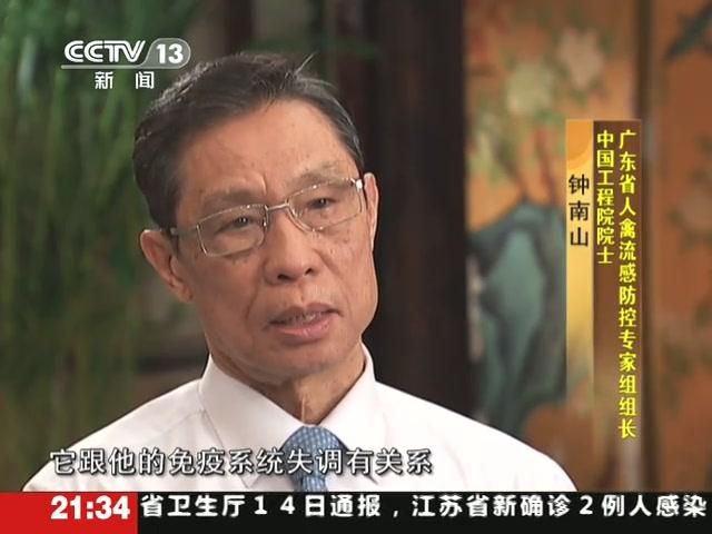 钟南山:没发现H7N9人传人 不代表不会人传人截图