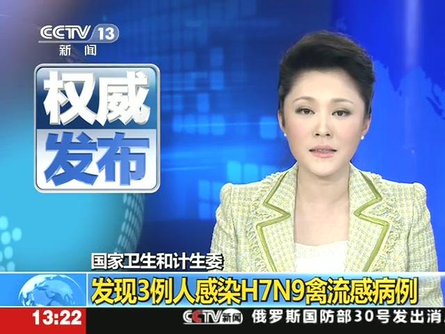 上海2人染禽流感死亡 该病毒此前无人感染截图