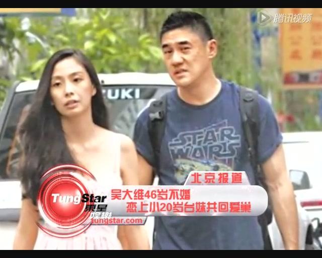 吴大维46岁不婚  恋上小20岁台妹共回爱巢截图