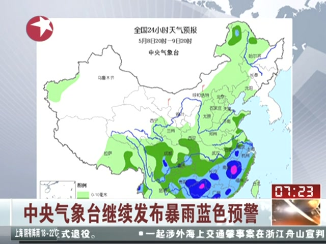 中央军气象台继续发布暴雨蓝色预警截图