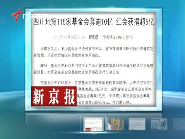 四川地震115家基金会募逾10亿红会获捐超5亿截图