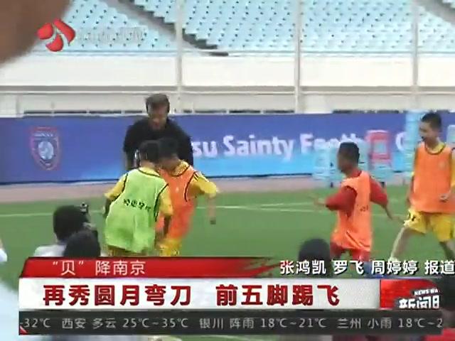 视频:小贝展现招牌笑容 酷暑难挡球迷热情