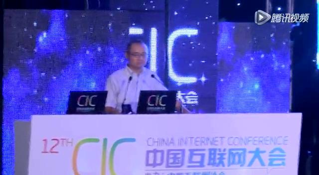 中网公司董事长毛伟演讲截图