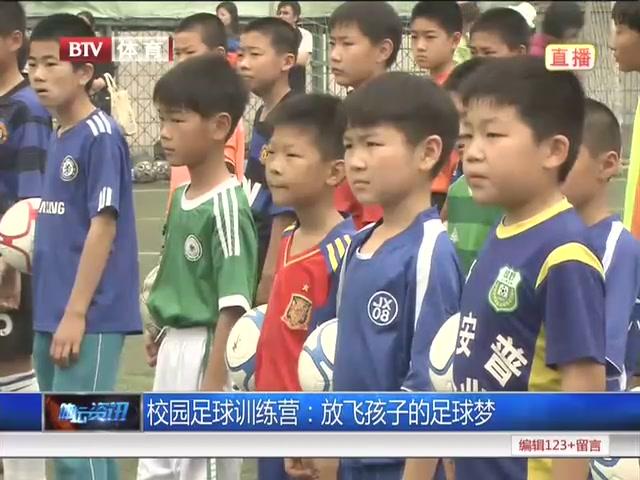 视频:北京校园足球训练营 放飞孩子足球梦