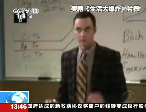 华人科学家张首晟谈梦想小时候的偶像为自己颁奖截图