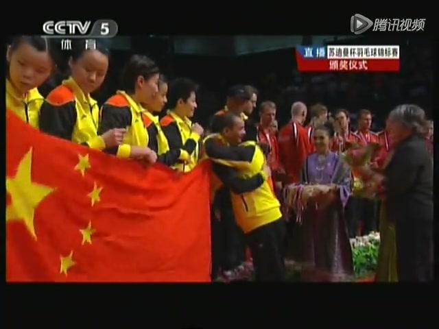 颁奖仪式:中国球员展露笑容 李永波高举苏杯截图