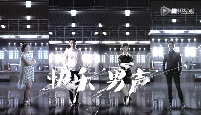 2013《快乐男声》宣传片:四大评委坐镇篇截图