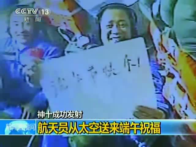 航天员太空中送端午祝福 王亚平玩飘浮粽叶截图