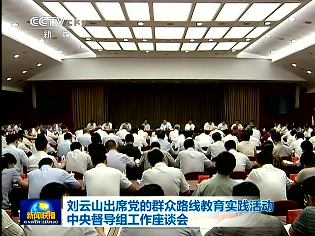 刘云山要求群众路线教育督导组不受宴请不收礼截图