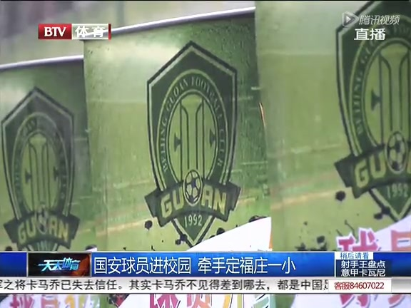 视频:国安球员走进校园足球 牵手定福庄一小