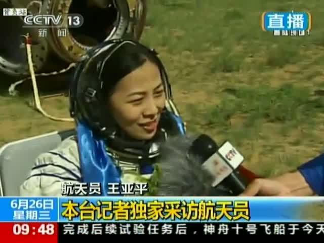 王亚平:这次飞行任务让我圆了儿时的梦想截图