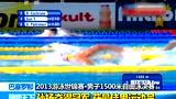 视频:1500自孙杨逆转卫冕 获最佳男运动员