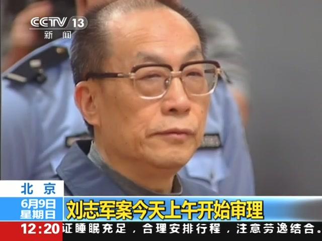 刘志军落马后首次露面 法庭受审面容消瘦截图