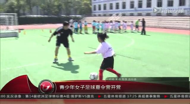 """视频:2013上海""""雷达杯""""青少年女足夏令营"""