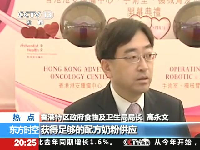 香港官员望民众理解奶粉新规截图