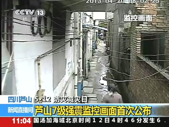 芦山强震监控画面首次公布 行人瞬间被埋截图
