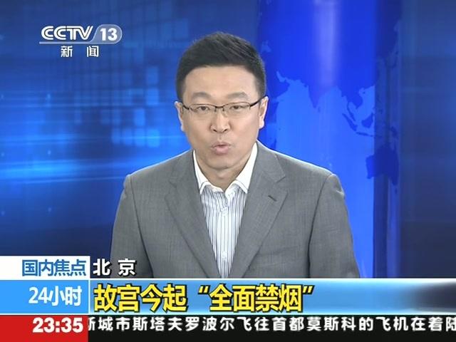 北京 故宫今起全面禁烟截图
