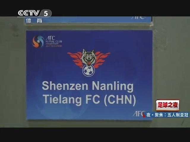视频:《足球之夜》聚焦 深圳铁狼亚冠报道