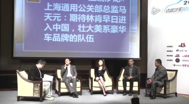 2013主编沙龙议题三:国际车企的中国战略截图
