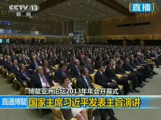 习近平在2013博鳌论坛开幕式发表主旨演讲全程截图