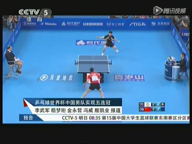 张继科爆冷输球 中国男乒3-1胜实现世界杯五连冠截图