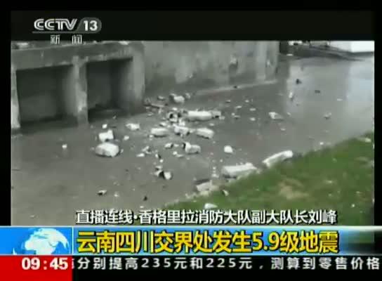 云南四川交界发生5.9级地震 屋顶石材被震裂截图