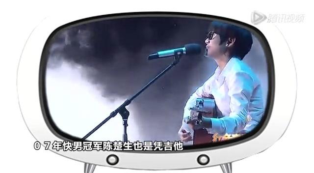 所谓娱乐第3期 揭秘快男晋级三宝:吉他 鲜肉 回锅炒截图