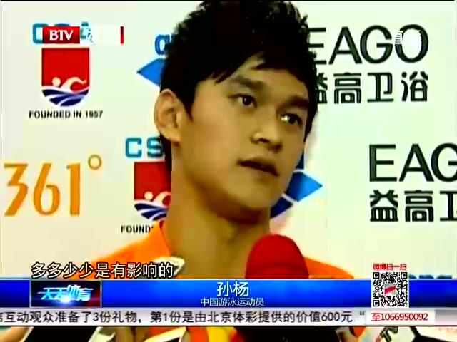 孙杨与游泳队汇合 训练场与朱志根短暂交流截图
