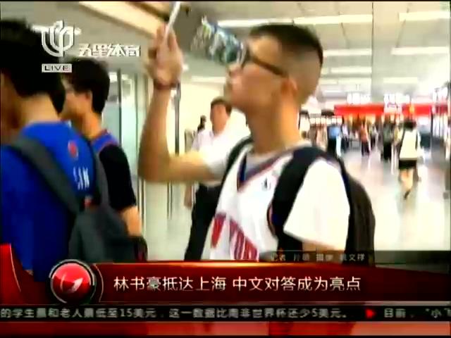 林书豪抵达上海  中文对答成为亮点截图