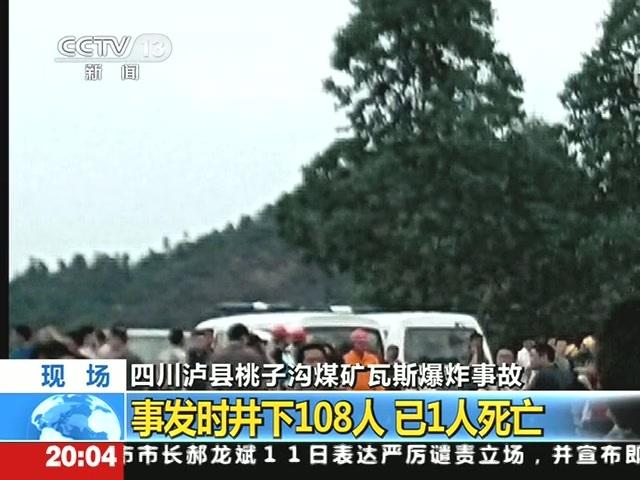 四川泸县桃子沟煤矿瓦斯爆炸 事发时井下108人截图