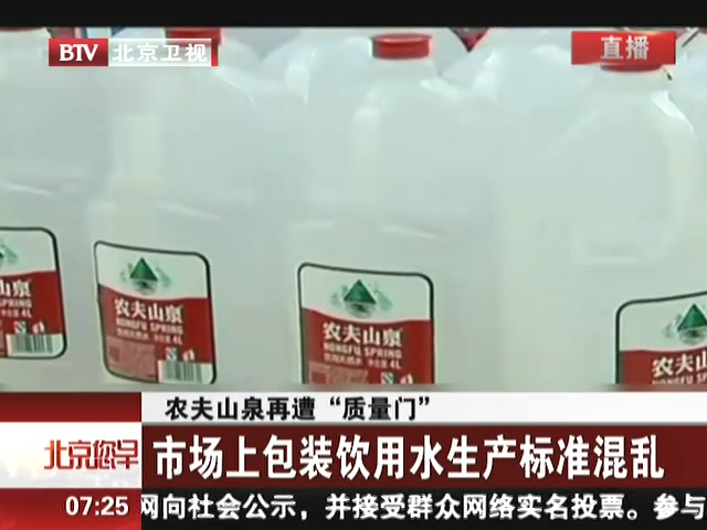 农夫山泉桶装水因标准问题停产