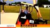 小伙为吸引美女飞越高尔夫球车 下体被挂住颜面扫地