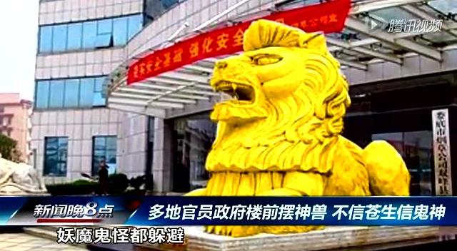 资料视频:多地官员政府楼前摆神兽 不信苍生信鬼神截图