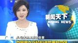 视频:世界杯团体赛 中国男女乒轻松晋级四强