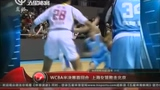 视频:WCBA半决赛首轮较量 上海女篮败走北京